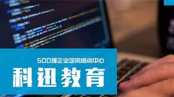 南通.NET培训
