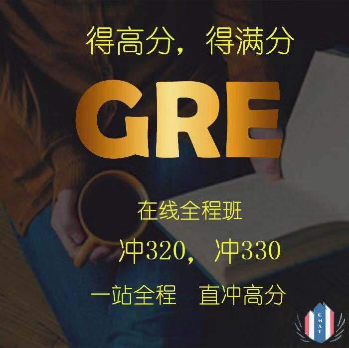 GRE一对一定制课程