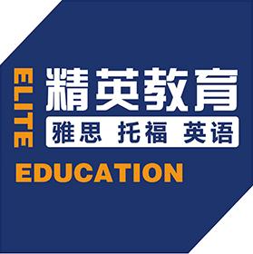 镇江新航道精英雅思托福教育