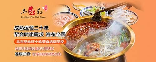 北京品味轩美食小吃培训培训课程