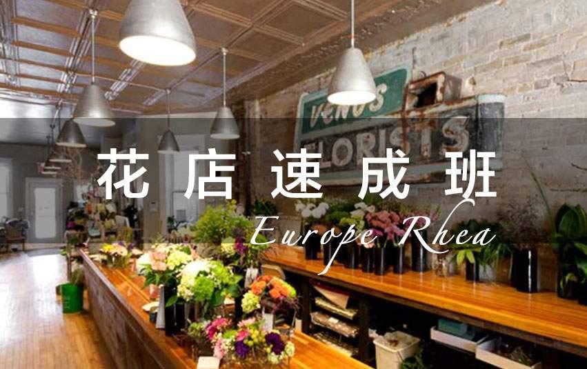 北京花店速成班