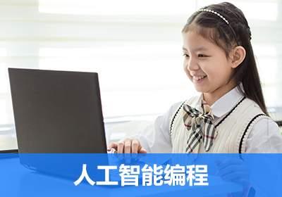 嘉兴青少年人工智能编程培训