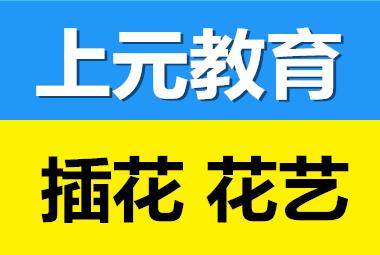 靖江花艺师培训靖江学鲜花包装设计