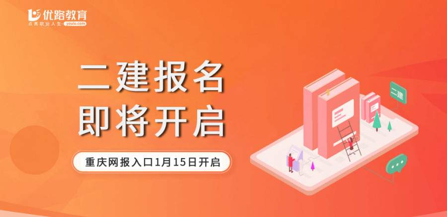 重庆二级建造师培训