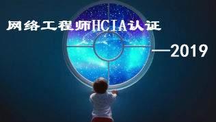华为HCIE-路由与交换