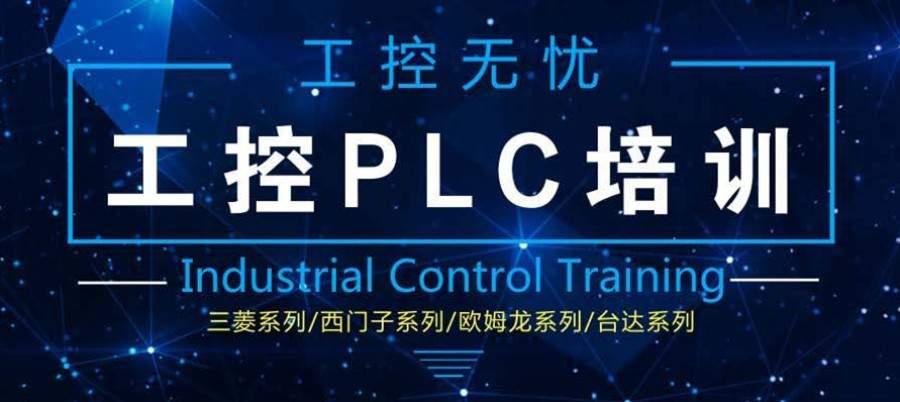 南京PLC培训哪家好