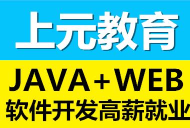 靖江专业IT培训中心靖江学JAVA/WEB