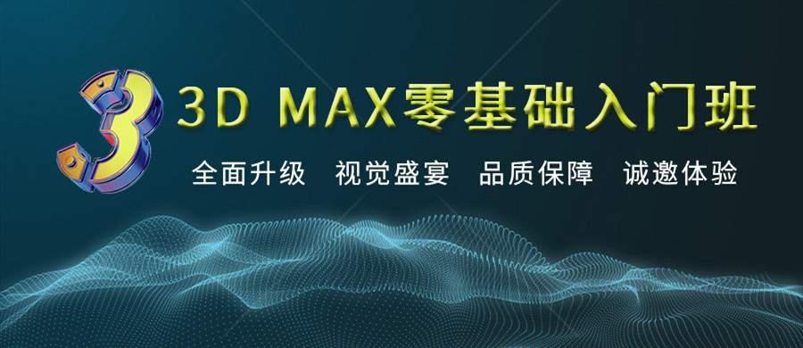 3DMAX培训哪家好