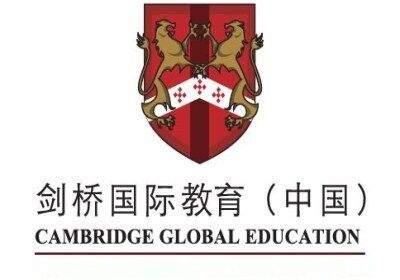 剑桥国际教育(中国)