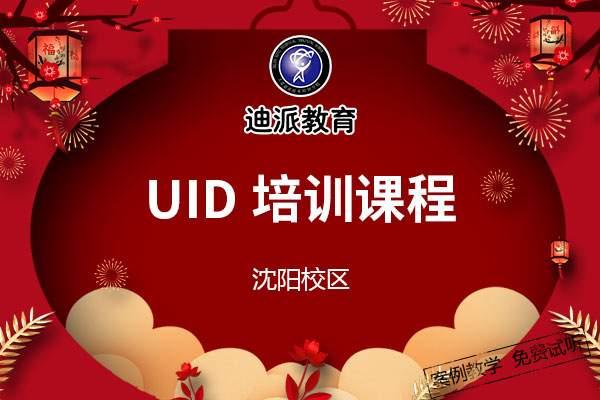 沈阳UI设计培训金牌机构