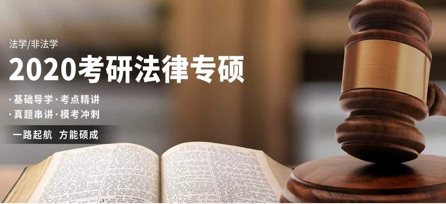 太原考研2020法律专硕