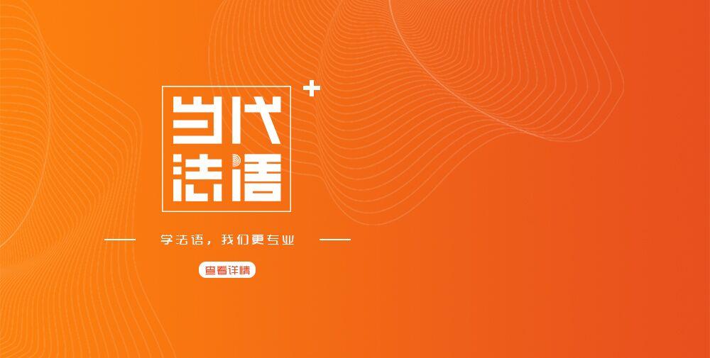 郑州当代外语培训
