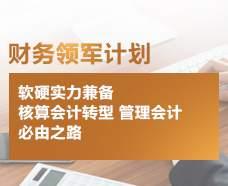 财务领军计划(网课或面授)