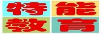 武汉特能培训学校