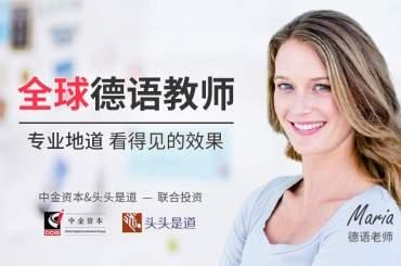 北京德语德福,欧那德福直达冲刺课程