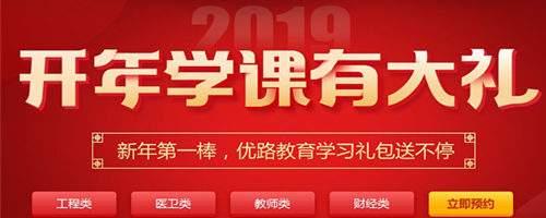 深圳优路教育