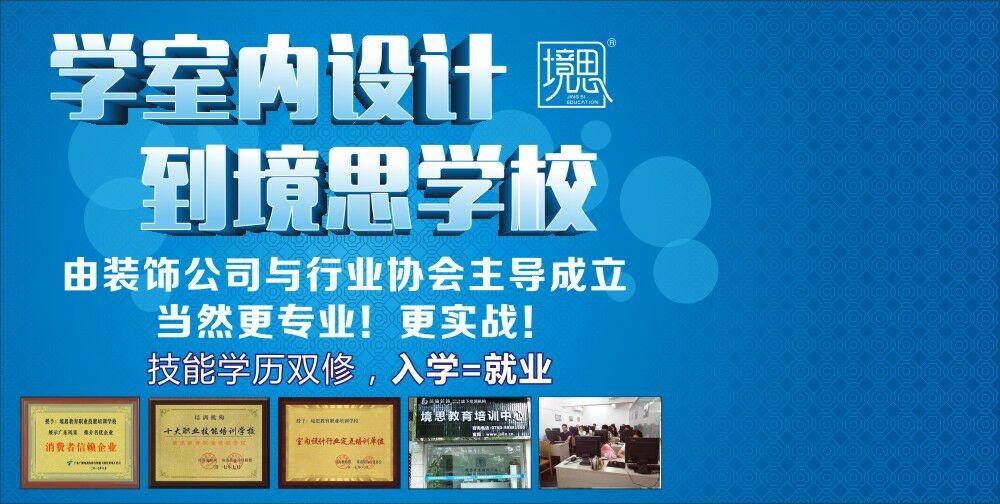 中山境思教育培训学校