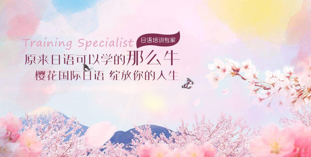 昆明樱花日语