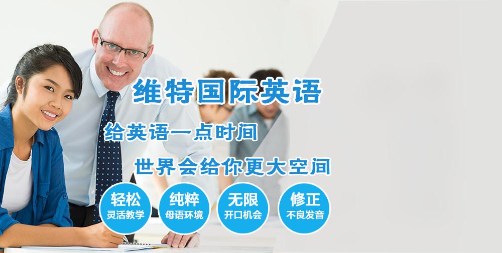 深圳维特教育