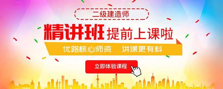 北京优路建筑教育