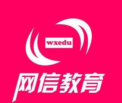 上海网信教育学院