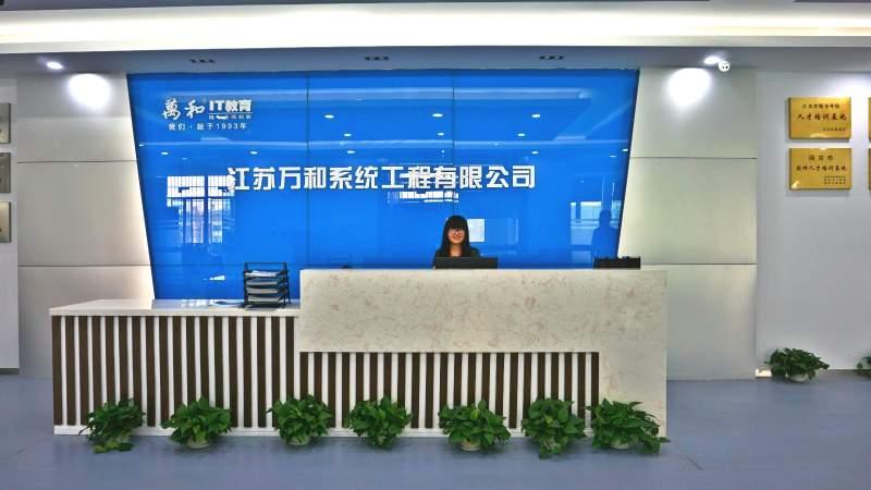 南京万和IT培训中心接待区