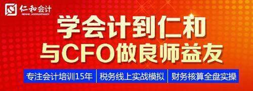北京仁和会计培训培训课程