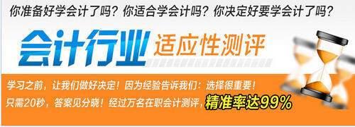 北京仁和会计培训培训班
