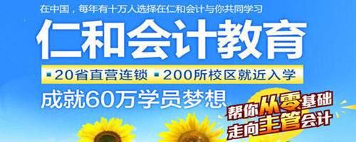 北京仁和会计培训培训排名