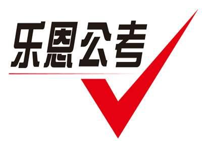 村官国考市考笔试精品班