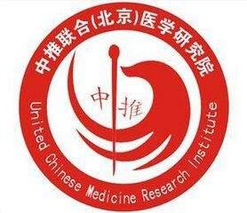 中推联合(北京)医学研究院