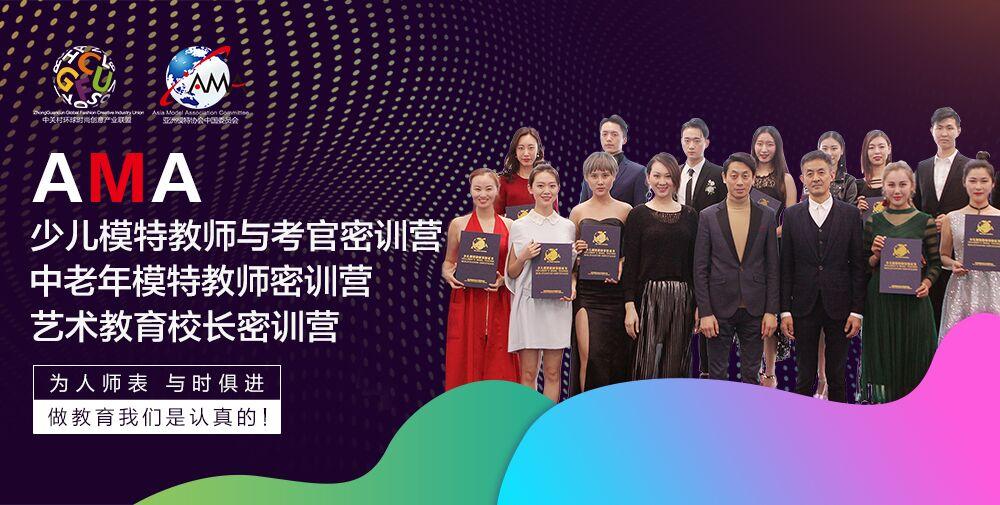 亚洲模特协会中国委员会