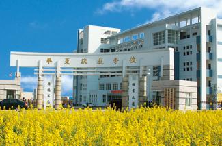 安徽华夏旅游学校2020秋季招生简章
