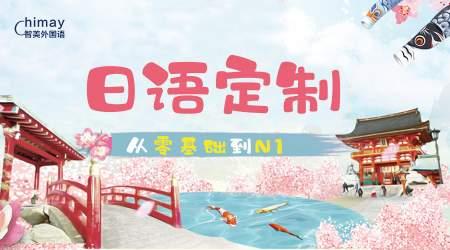 西安智美成人日语少儿日语培训课程