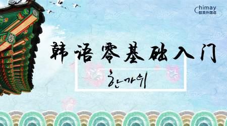 韩语零基础入门课程