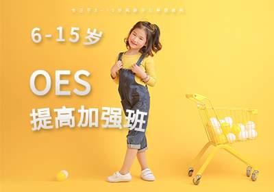 6-15岁少儿英语OES课程