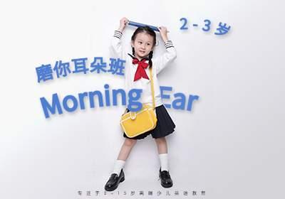 2-3岁英语启蒙班课程MorningEars