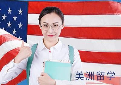 青岛美国留学培训