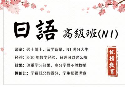 北京日语高级课程(N1)