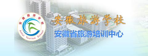 安徽旅游学校2020秋招生简章