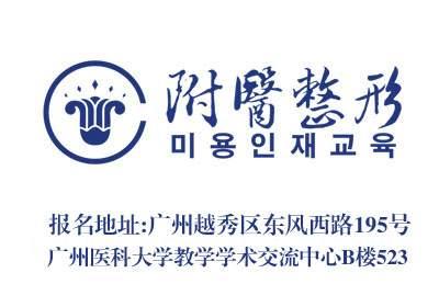 广州半永久纹绣培训