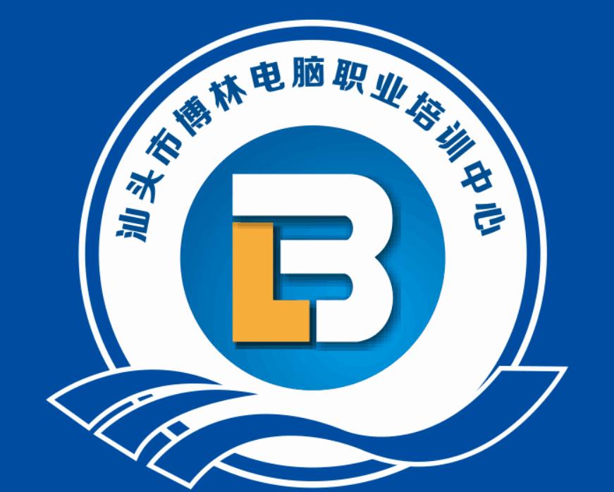 博林职业培训学校