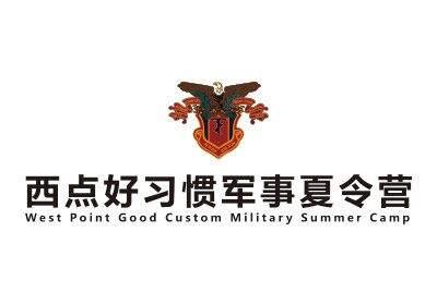 """28天""""虎狼之师""""陆军训练夏令营"""