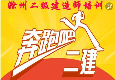 滁州二级建造师培训