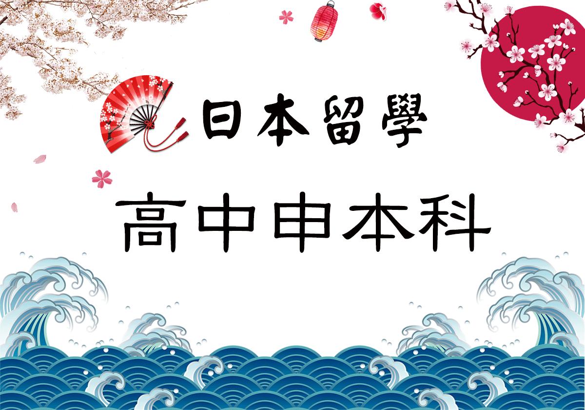 北京日本留学高中申请本科