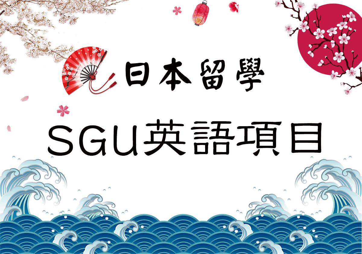 北京-日本留学-SGU英语留学项目