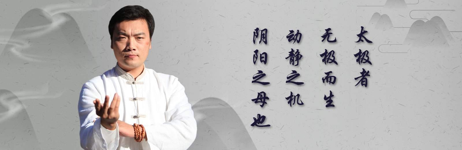 北京陈氏太极拳馆