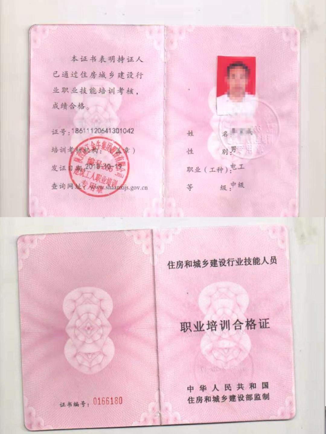 西安文道建造师培训学校陕西省建设厅技工证、真实可靠!!