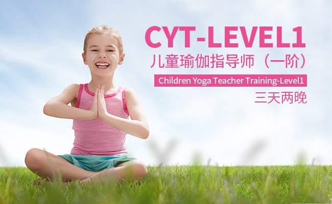 CYT-Level1儿童瑜伽指导师(一阶)