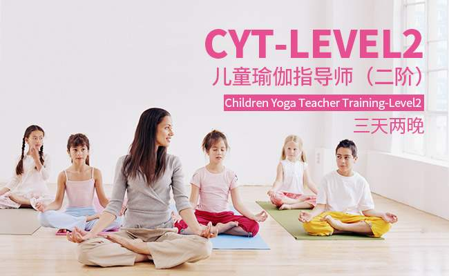 CYT-Level2儿童瑜伽指导师(二阶)